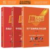 赢在中国-传统企业如何转战互联网+好产品如何成为好品牌+中国品牌如何迎战洋品牌 优米 王