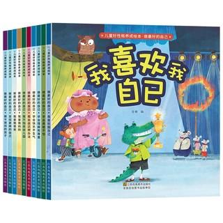 《儿童好性格养成绘本》10册