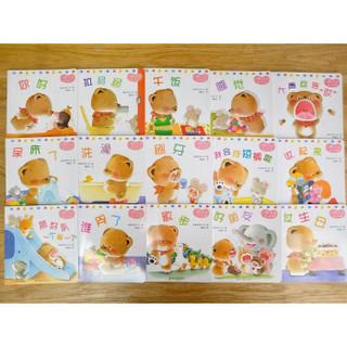 小熊宝宝绘本 新手妈妈育儿宝典 0-3岁习惯培养 销千万册(套装共15册)