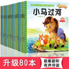 【升级80册】儿童书童话故事书3-6岁幼儿绘本0-3-6岁宝宝睡前故事书籍早教书启蒙幼儿图书儿童读物