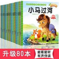 儿童书童话故事书3-6岁幼儿绘本0-3-6岁宝宝睡前故事书籍早教书启蒙幼儿图书儿童读物