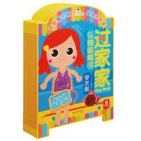 乐乐趣童书 0-2岁宝宝书籍小不点系列过家家认知游戏书穿衣服低幼启蒙认知玩具书