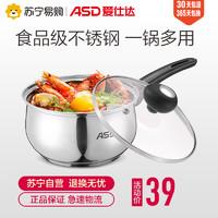 爱仕达(ASD) 16CM不锈钢奶锅 煮面锅泡面锅小汤锅煮奶 WG1916