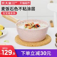 炊大皇麦饭石色16cm粉黛奶锅带蒸屉蒸笼不粘易洁家用宝宝辅食锅
