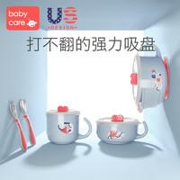 babycare婴儿辅食碗勺套装宝宝注水保温碗儿童餐具防摔防烫吸盘碗