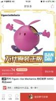 万代 Figure-rise Mechanics 粉红哈罗 HARO 高达seed
