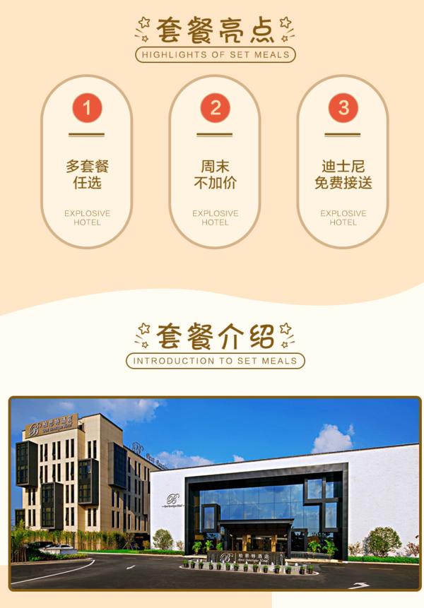 上海柏思特酒店 高级标准房/主题亲子房1晚(可选早餐)+迪士尼接送+亲子礼包