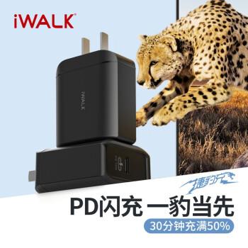 爱沃可(iWALK)苹果PD3.0充电器 18W快充头适用iPhone11/Max/X/XR 黑色