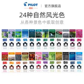 PILOT/百乐 官方直营  INK-50色彩雫iroshizuku自然色墨水 彩色墨水彩墨24色可选