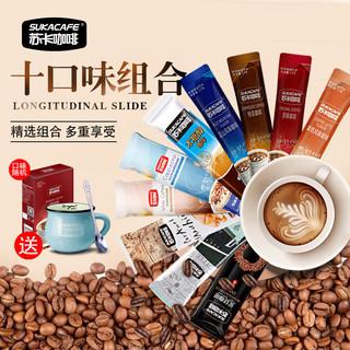苏卡蓝山风味速溶卡布奇诺白咖啡粉10味65条拿铁三合一特浓组合装