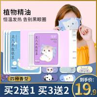 你初蒸汽眼罩缓解眼疲劳睡眠加热敷遮光眼睛罩睡眠发热眼贴护眼膜