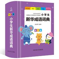 《小学生新华成语词典》硬皮精装版