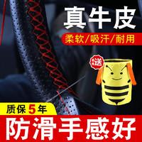 汽车方向盘套真皮大众手缝方向套四季通用型汽车把套防滑吸汗皮套