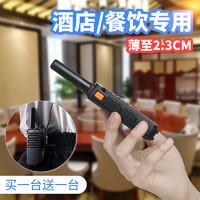 中诺 对讲机小机 小型手持迷你对讲讲机6A酒店宾馆餐厅专用一对