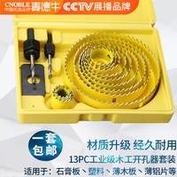 木工开孔器套装 筒灯塑料PVP石膏薄木板射灯钻头打孔工具扩孔器