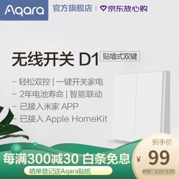 绿米Aqara 无线开关D1 接入米家(MIJIA)苹果HomeKit双平台免布线86型智能灯控开关 贴墙式双键版
