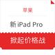 库克都在这进货:2020款新 iPad Pro 全线降价,天猫拼多多补贴开售 11英寸5529元起,12.9英寸7099元起