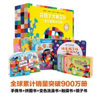 花格子大象艾玛多元智能大礼包(全7册,手偶书+拼图书+镜子书+变色洗澡书+触摸书)