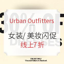 Urban Outfitters官网 女装/美妆闪促活动