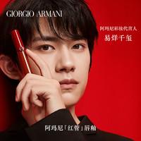 【正品】Armani/阿玛尼红管口红臻致丝绒哑光唇釉405/400