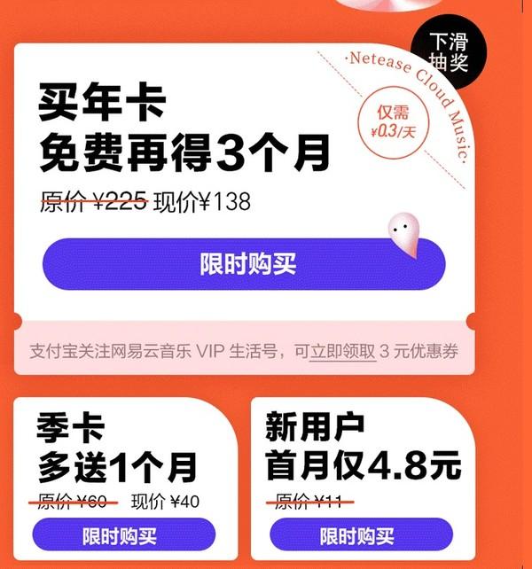 网易云音乐 黑胶VIP春季特惠促销