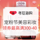 评论有奖:考拉海购 宠粉节 美容彩妆会场 领券满300-40元,菌菇水凑单到手158元~