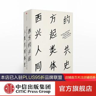 西方的兴起:人类共同体史(见识丛书16)(麦克尼尔作品) 中信出版社图书