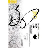 洪业,(美)魏斐德,陈苏镇,,江苏人民出版社