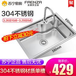 法恩莎水槽 厨房304不锈钢单槽洗水果洗菜洗碗盆单槽套餐配龙头