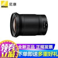 尼康(Nikon)尼克尔 Z卡口 全画幅Z6/Z7微单镜头 Z 20mm f/1.8 S广角定焦镜头 标配送艾博森UV滤镜
