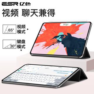 亿色iPad Pro11保护套2020新款12.9英寸2018全面屏带笔槽磁吸双面夹11寸苹果平板电脑防摔皮液态壳pencil网红