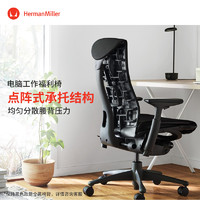 【现货】HermanMiller赫曼米勒Embody工学椅Rhythm织物办公椅
