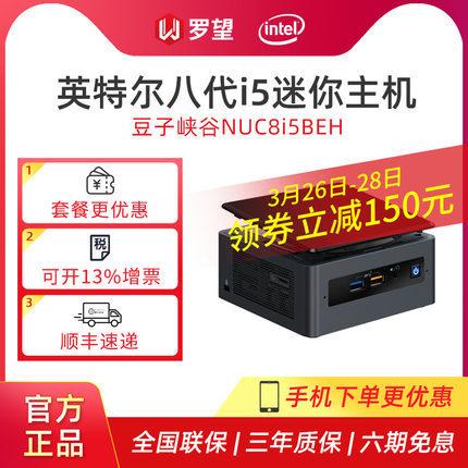 intel 英特尔 豆子峡谷 NUC8i5BEH NUC迷你电脑主机 i5-8259U