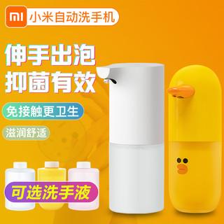 小米洗手机自动感应器米家洗手液机智能泡沫皂液器抑菌家用莎莉鸡