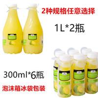 小青柠汁新鲜果汁饮料时令青柠 2瓶x1L