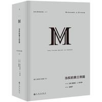 《理想国译丛039:当权的第三帝国》