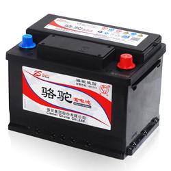 骆驼(CAMEL)汽车电瓶蓄电池55519(2S) 12V 吉利帝豪/中国龙/金刚/英伦C5