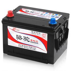 骆驼(CAMEL)汽车电瓶蓄电池58500(2S) 12V 宝骏/启腾M70/荣光/征程/鸿途