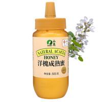 中粮 山萃 蜂蜜 洋槐蜜 500g(瓶装)成熟蜜