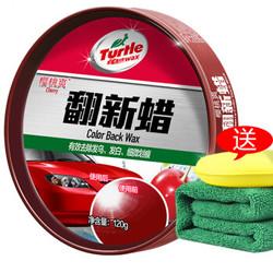 龟牌(Turtle Wax)樱桃爽翻新蜡汽车蜡新车蜡清洗剂G-2083 120g *10件