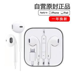 OKSJ原装苹果耳机线控入耳式 iPhone iPad 扁头适用苹果8/7/XSMax/X