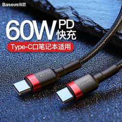 倍思 60W PD快充 双Type-C 3A数据线 2米 红黑