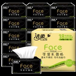 洁柔抽纸黑face3层130抽18包可湿水面巾纸卫生纸餐巾纸巾 *2件