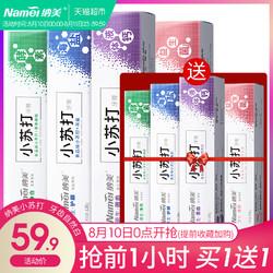 纳美小苏打牙膏超能清新口气家庭实惠装牙膏套装480g *2件
