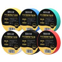 盛世长缨 PVC阻燃电气胶带 13米 多色可选