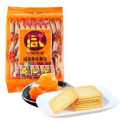 土斯(Totaste) 咸蛋黄味脆饼 薄脆饼干 300g(满减有赠品!) *12件