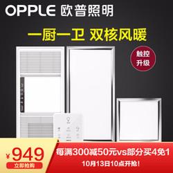 欧普照明(OPPLE)多功能智能风暖浴霸三合一嵌入式集成吊顶 升级款+10w+18w厨卫灯