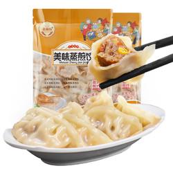 美粮坊 蒸饺鲜肉玉米蔬菜蒸煎饺速食装 1000g