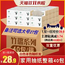 3月27日0点竹浆家庭抽纸40包 *40件