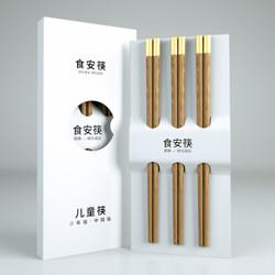 鸡翅木儿童筷子实木套装 小金福三双装